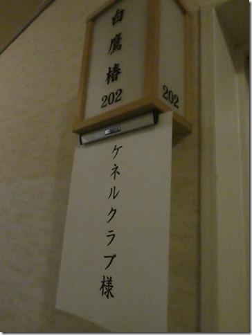 20180205ケネル新年会-01