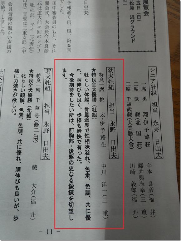 20180205ケネル新年会-03