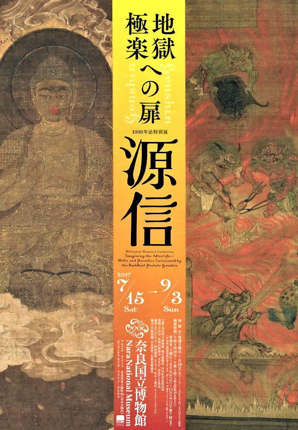 奈良博「源信展」ポスター