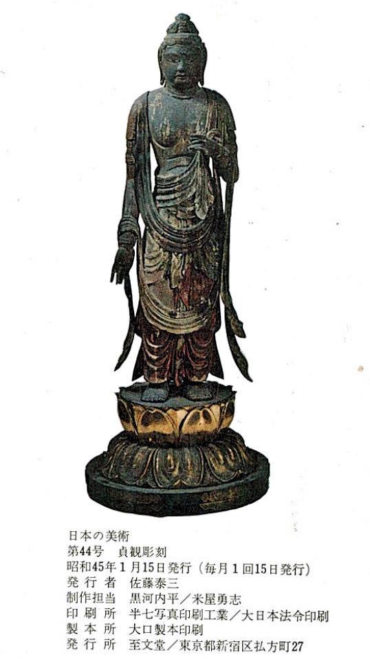至文堂「日本の彫刻・貞観彫刻」の裏表紙に掲載された常教寺・聖観音像写真