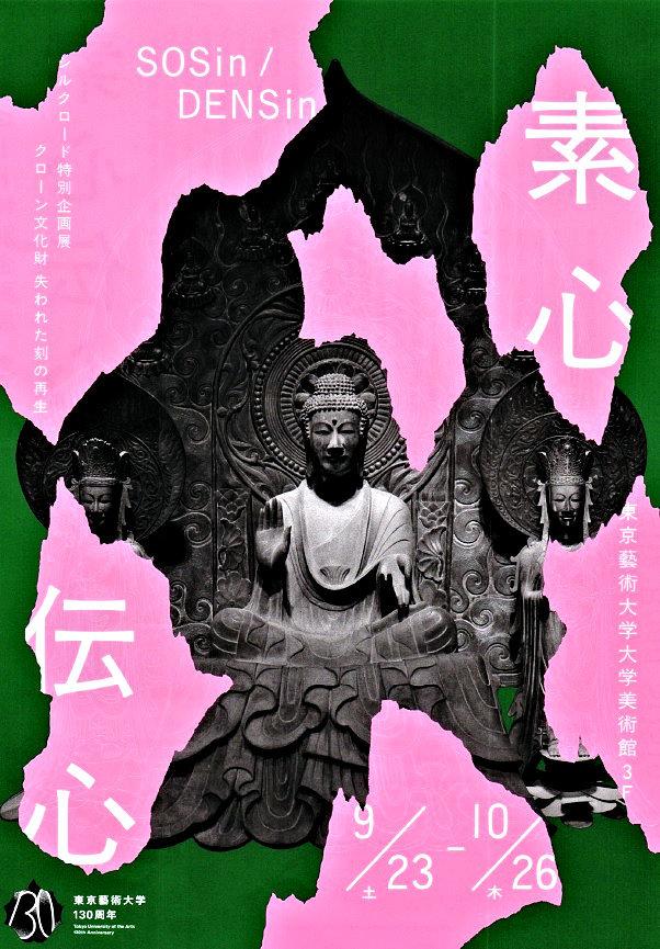 東京藝大美術館「クローン文化財展」ポスター