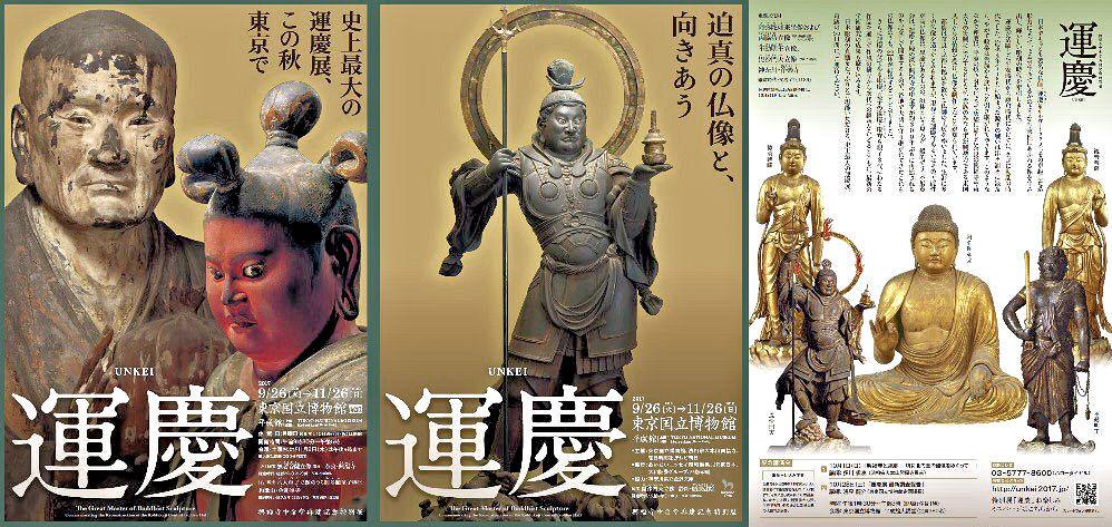 運慶展展示仏像チラシ