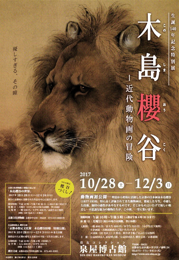 泉屋博古館「木島櫻谷展」ポスター