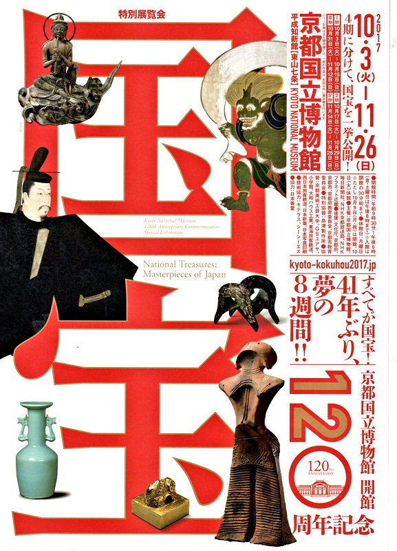 京博「国宝展」ポスター