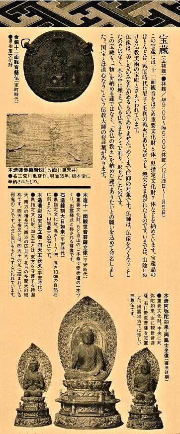 清水寺宝蔵・安置仏写真掲載のパンフレット