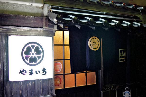 松江居酒屋「やまいち」