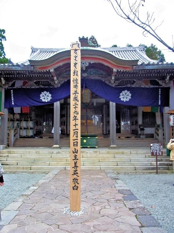 播州清水寺・本堂