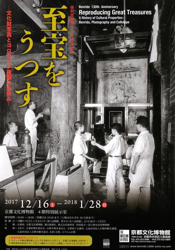 京都文化博物館「便利堂創業130年記念展」ポスター
