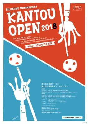 kantou-open2018.jpg