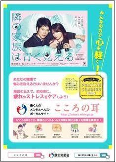 「厚生労働省×隣の家族は青く見える」タイアップ・キャンペーンポスター