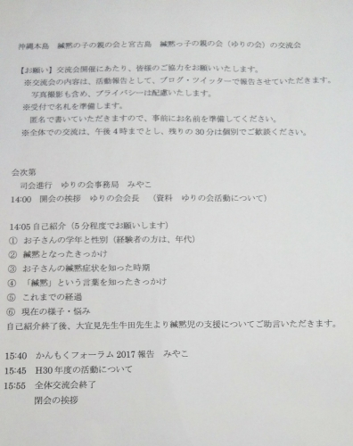 沖縄親の会との交流会