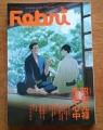 昭和元禄雑誌