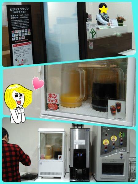 松山ラウンジ