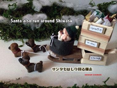 2017 ミニチュアサンタ 絵本 クリスマス クレイアート