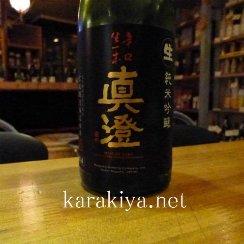 s48020171227チーズクリーム今川焼きと真澄純米吟醸辛口生 (3)