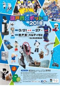 瀬戸蔵ロボット博2018