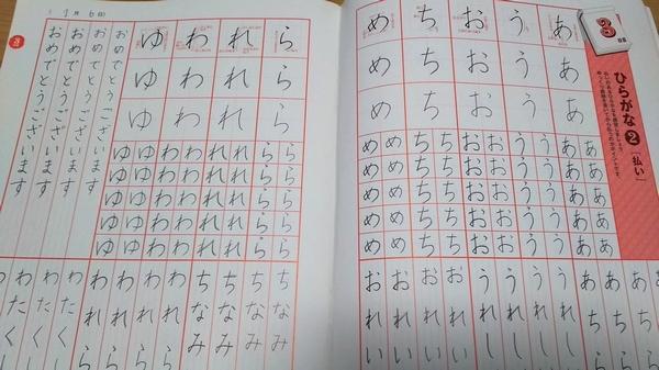 30日ペン字練習帳1 (4)