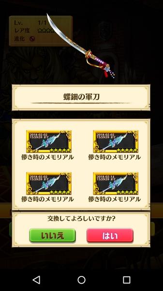 正月武器☆5確定 (3)