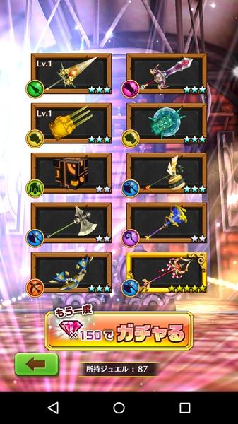 正月武器☆5確定 (2)