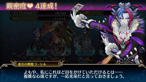 ゴーシル親密度最大 (4)
