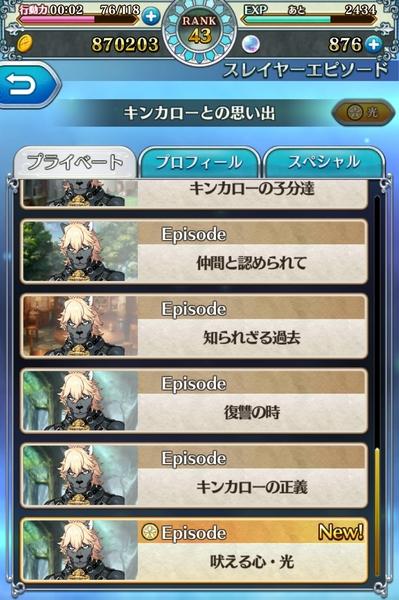 オトメ勇者☆4チケット (1)
