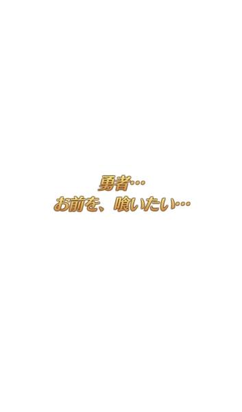 オトメ勇者☆4チケット (3)