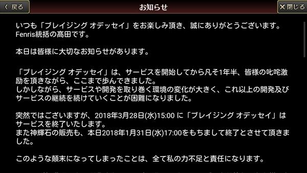 ブレオデサービス終了のお知らせ (2)