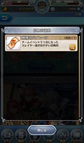 オトメ勇者バレンタイン (5)