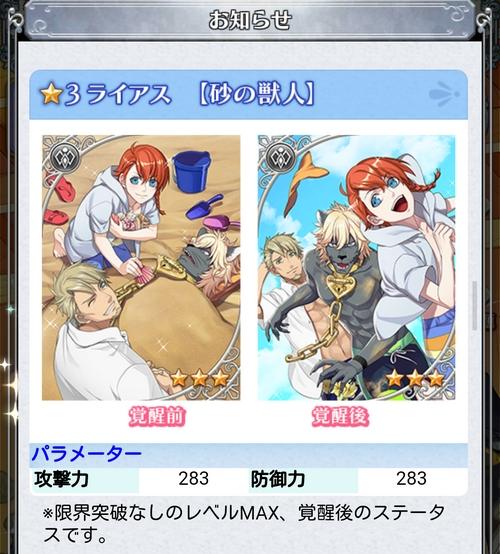 オトメ勇者リゾートパラダイス (2)