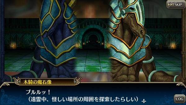 ウマの魔石像 (3)