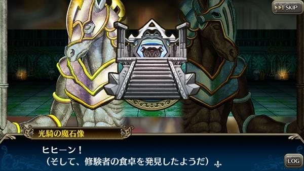 ウマの魔石像 (4)