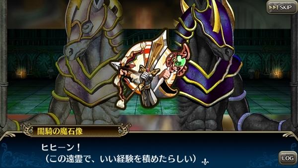 ウマの魔石像 (5)