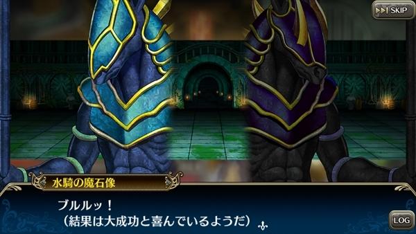 ウマの魔石像 (6)