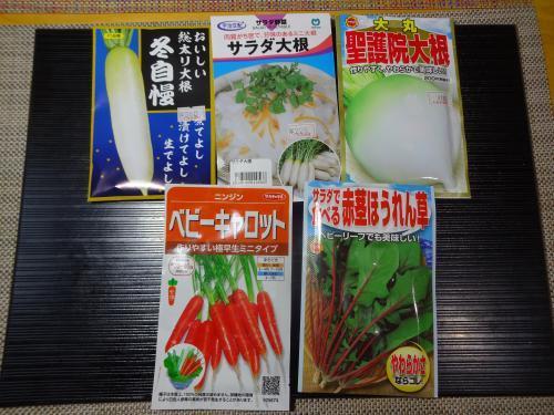 秋まきの種を購入いたしました。