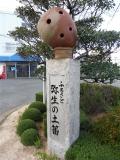 JR綾羅木駅 ふるさと弥生の土笛