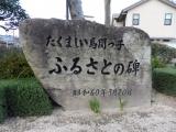 JR綾羅木駅 たくましい馬関っ子 ふるさとの碑