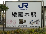 JR綾羅木駅 駅名標