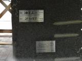JR別府駅 油屋熊八像 土台1