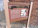 JR早岐駅 給水塔跡 説明