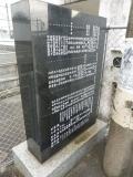 JR日出駅 日出駅地下道開通記念碑 裏
