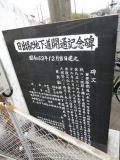 JR日出駅 日出駅地下道開通記念碑