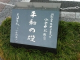 JR小金井駅 平和の礎