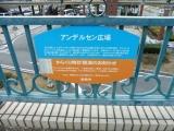 JR倉敷駅 アンデルセン広場 説明