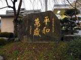 JR長与駅 原爆被災60周年記念碑