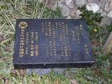 JR長与駅 大浦澄泉・中村草田男の石碑 説明