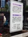 JR新橋駅 C11形292号機 説明1