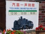 JR新橋駅 C11形292号機 説明2