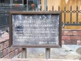 JR新橋駅 愛の像 説明