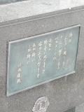 JR新橋駅 乙女と盲導犬の像 川内康範詩