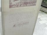 JR新橋駅 乙女と盲導犬の像 説明裏の錦絵 説明